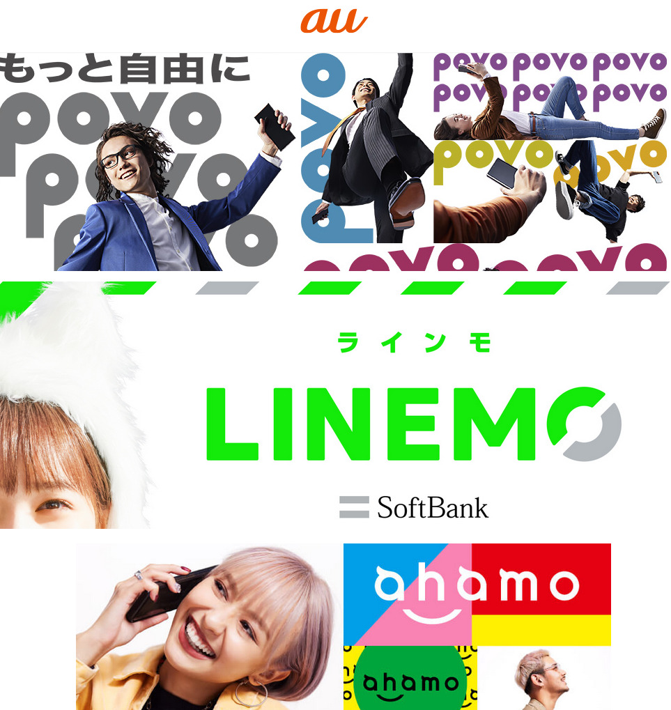 Au povo povoの速度は遅い?口コミなどの考察とLINEMO、ahamoとも比較!
